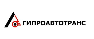 ГипроАвтоТранс
